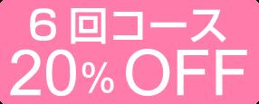 20%OFF キャンペーン